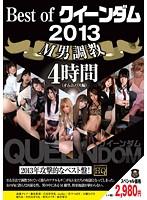 Best of クイーンダム 2013 M男調教 4時間 (オムニバス編)
